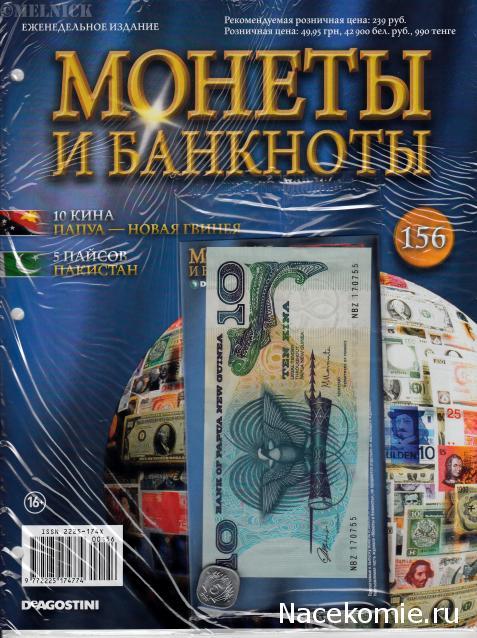 монеты и банкноты график выхода: