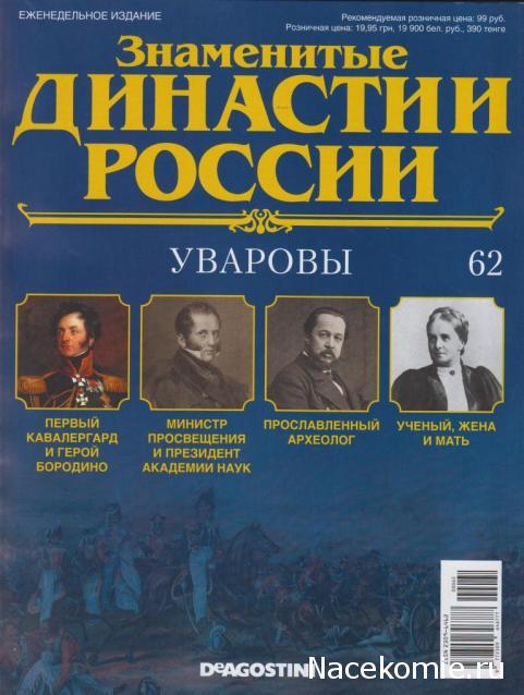 Знаменитые Династии России №62 - Уваровы