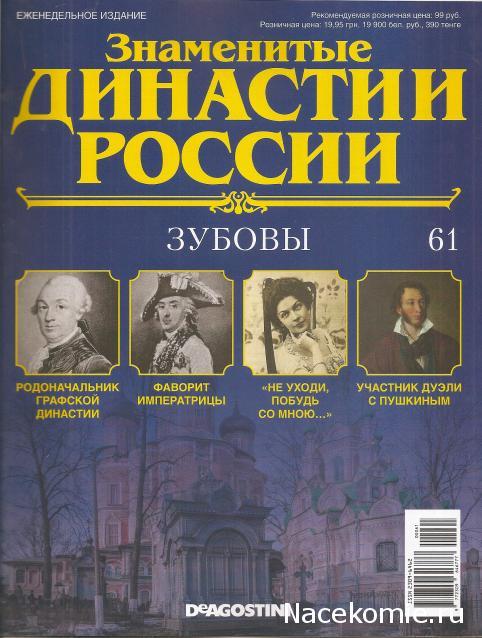 Знаменитые Династии России №61 - Зубовы