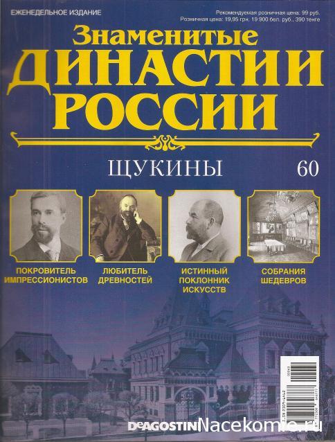 Знаменитые Династии России №60 - Щукины