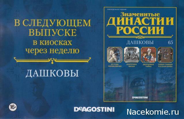 Знаменитые Династии России №65 - Дашковы