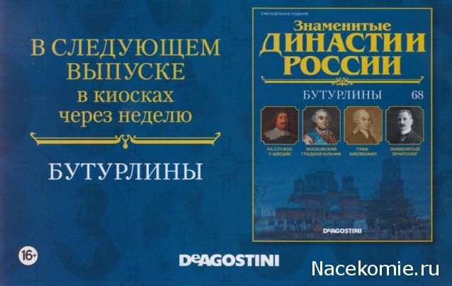 Знаменитые Династии России №68 - Бутурлины