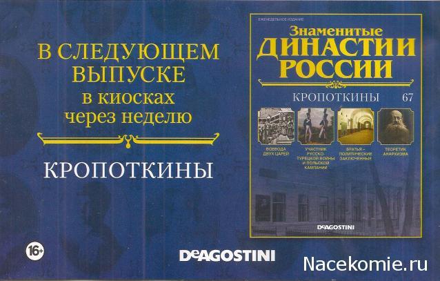 Знаменитые Династии России №67 - Кропоткины