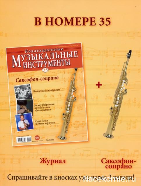 biografiya-o-instrumente-saksofon