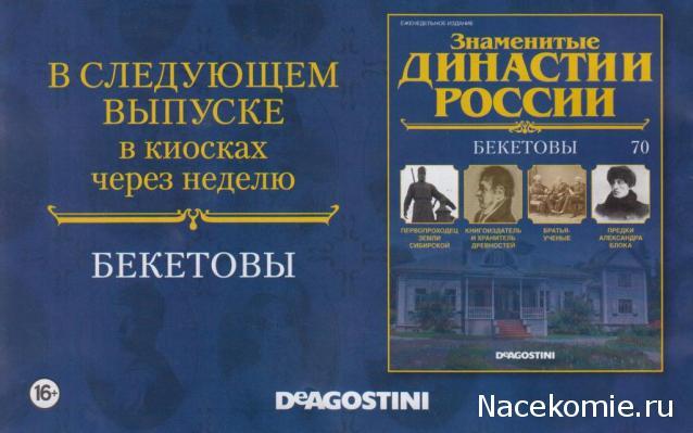 Знаменитые Династии России №70 - Бекетовы