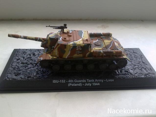 Танки №7 - ИСУ-152