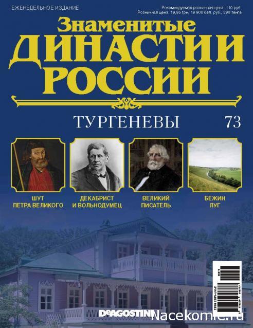 Знаменитые Династии России №73 - Тургеневы