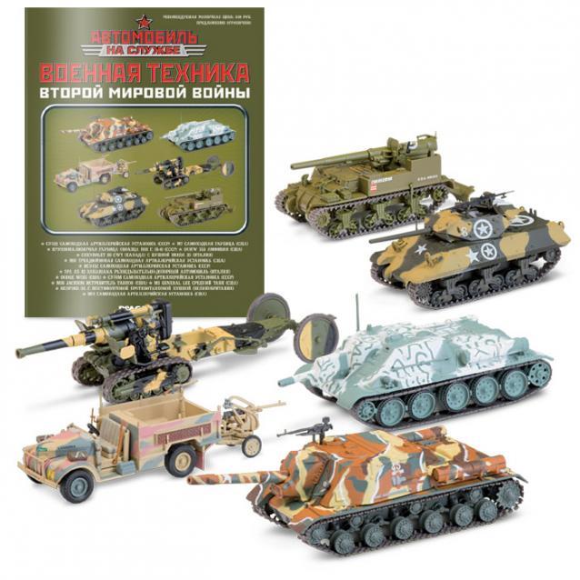 Военная Техника СССР Второй Мировой