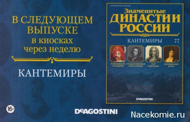 Знаменитые Династии России №77 - Кантемиры