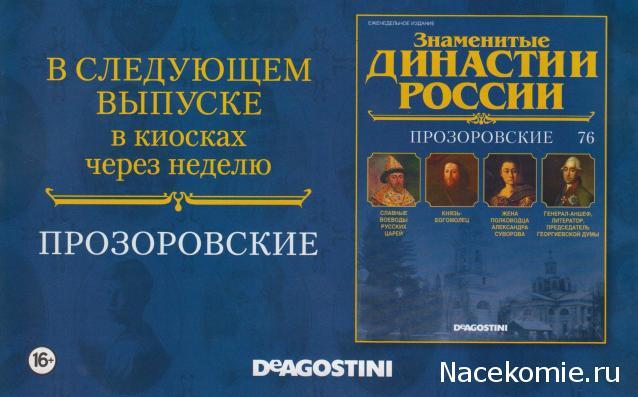 Знаменитые Династии России №76 - Прозоровские