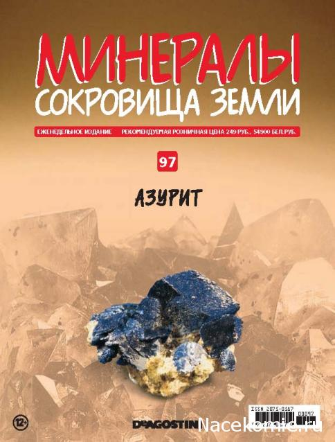 Минералы Сокровища Земли №97 - Азурит