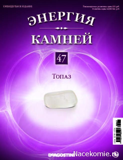 Энергия Камней №47 - Топаз