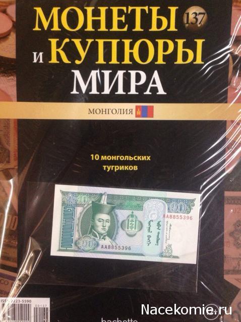 Монеты и купюры мира №137 10 тугриков (Монголия)