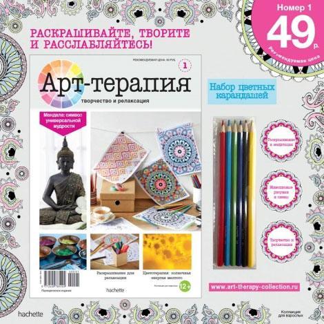 Арт терапия раскраски журнал 16