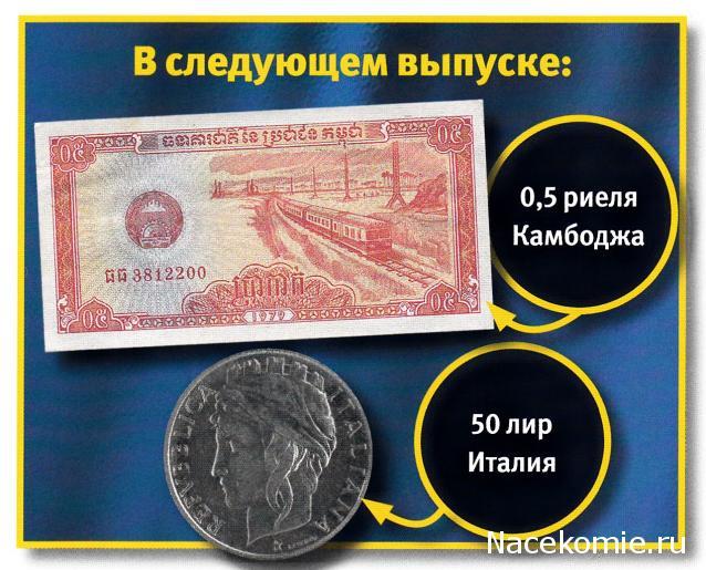 Монеты и банкноты график выхода в беларуси ярмарки российской империи