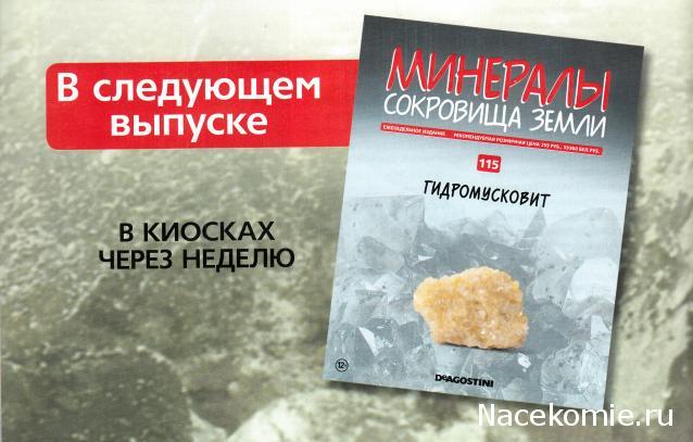 Минералы Сокровища Земли №115 - Гидромусковит
