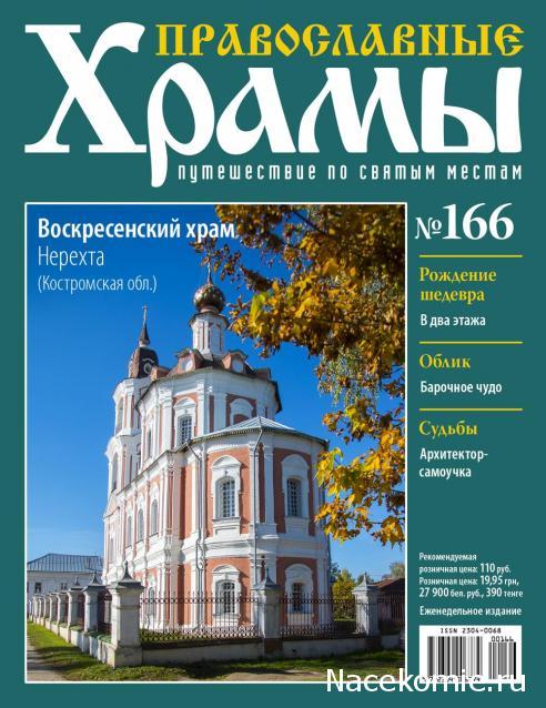 Русские Танки журнал с моделью