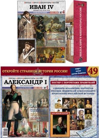 Князья, Цари и Императоры России (Ашет Коллекция) - График выхода и обсуждение