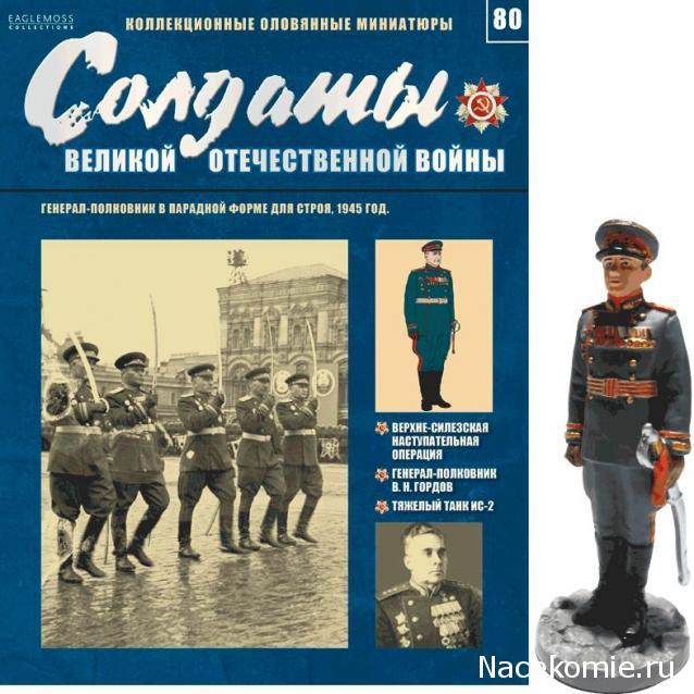 График Выхода Журнала Солдаты Великой Отечественной Войны
