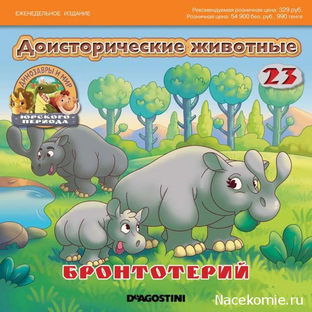 Динозавры и Мир Юрского Периода №23 - Самка-Бронтотерий