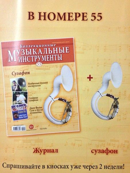 Музыкальные инструменты №54 - Орган