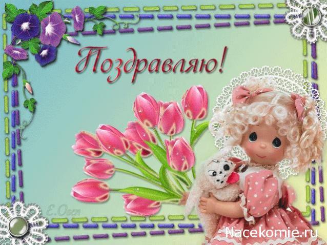 Поздравление детей с днем рождения внучки