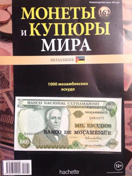 График выхода журнала монеты и купюры мира монета вьетнама 3 буквы