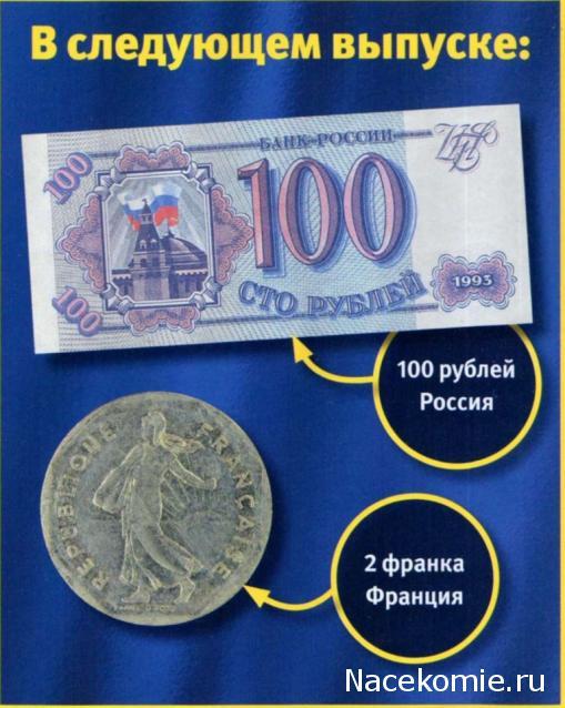 Монеты и банкноты №213 3 пайса (Индия), 5 эре (Швеция)