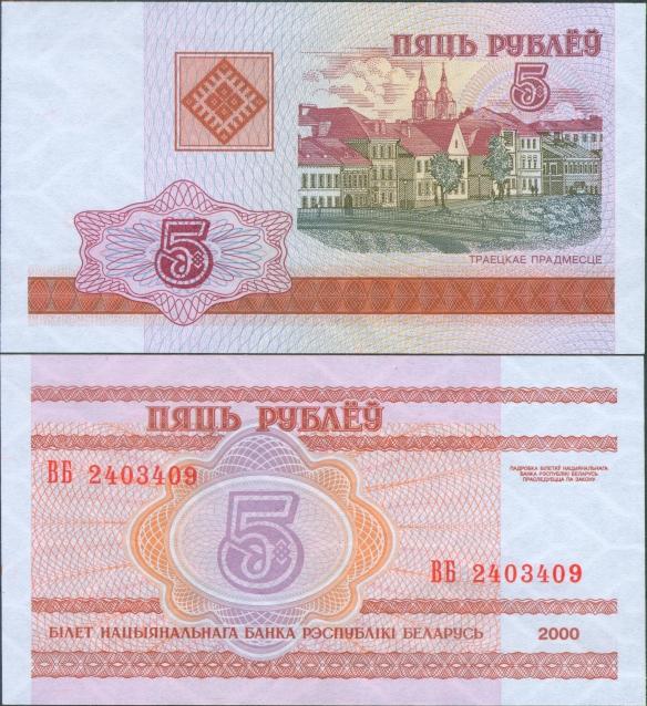 двенадцать 50 рублей республика беларусь 2000 год нумизматика нашем