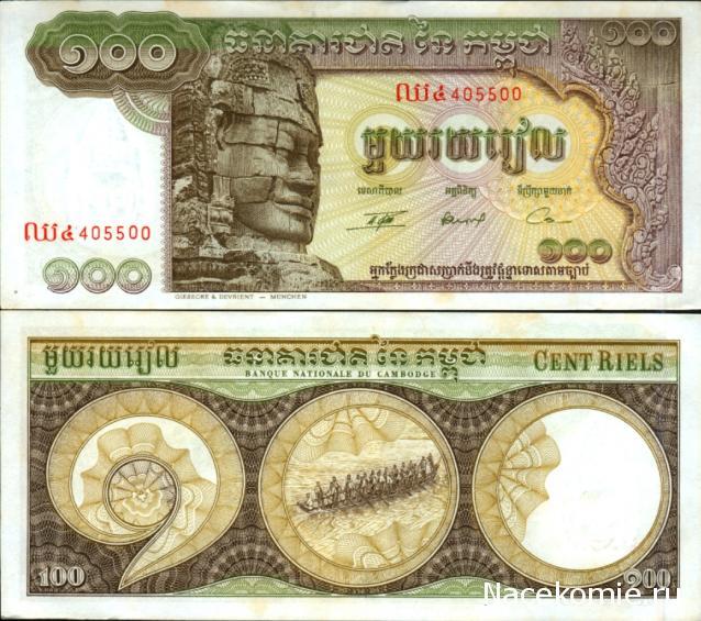 Монеты и купюры мира №180 100 риелей (Камбоджа)