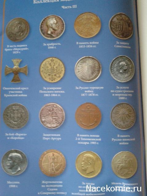 Морская слава россии журнал график выхода купить монеты беларуси