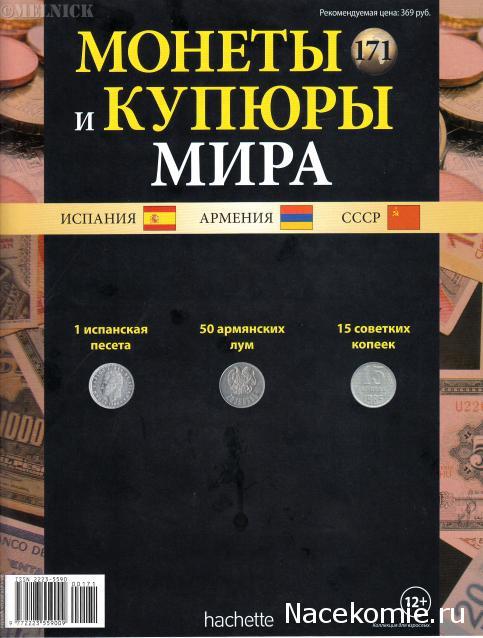 Монеты и купюры мира №171 1 песета (Испания), 50 лум (Армения), 15 копеек (СССР)