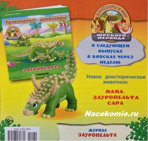Динозавры и Мир Юрского Периода №33 - Самка-Зауропельта
