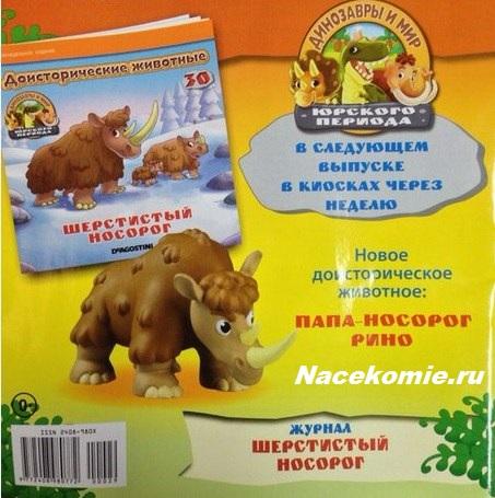 Динозавры и Мир Юрского Периода №30 - Самец-шерстистый носорог