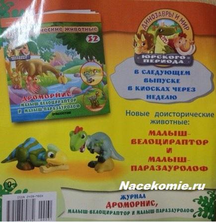 Динозавры и Мир Юрского Периода №32 - Детеныш-Велоцираптор + Детеныш-Паразауролоф