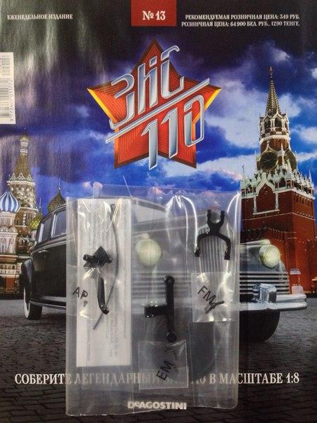 ЗИС-110 - График Выхода и ... - nacekomie.ru