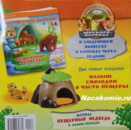 Динозавры и Мир Юрского Периода №34 - Детеныш-Смилодон + пещера часть 3