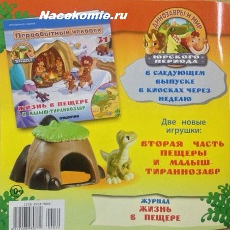 Динозавры и Мир Юрского Периода №31 - пещера часть 2 + Детеныш-Тираннозавр