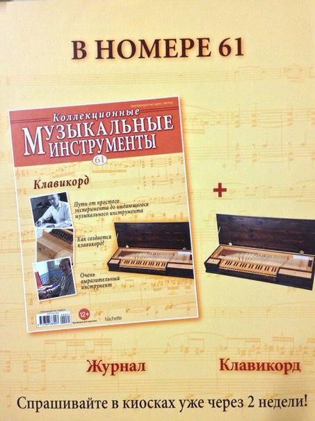 Музыкальные инструменты журналы