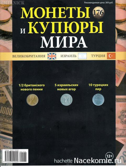 Монеты и купюры мира №176 ½ нового пенни (Великобритания), 5 новых агор (Израиль), 10 лир (Турция)