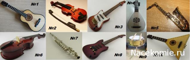 Музыкальные Инструменты - График выхода и обсуждение