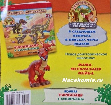 Динозавры и Мир Юрского Периода №35 - Самка-Мегалозавр