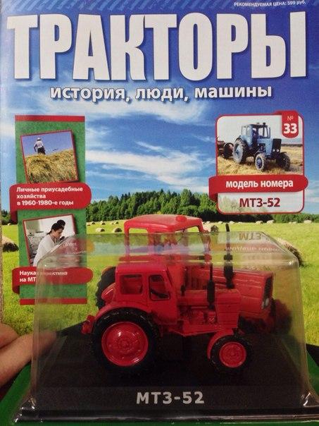 Тракторы: история, люди, машины - График выхода и.
