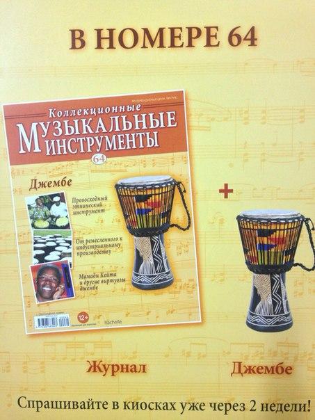 Музыкальные Инструменты №64 - Джембе