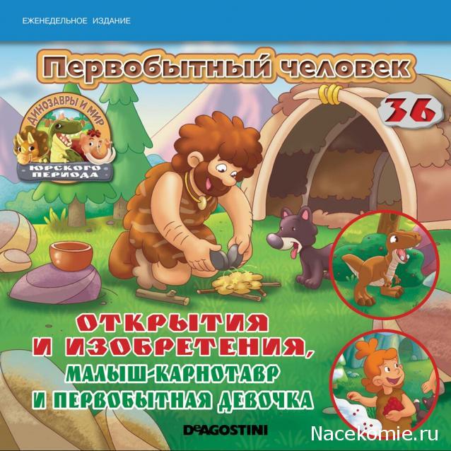 Динозавры и Мир Юрского Периода №36 - Детеныш-Карнотавр + первобытная девочка