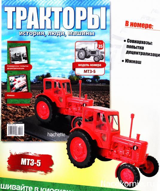 """Тракторы №35 - МТЗ-5 """"Беларусь"""""""