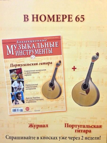 Музыкальные Инструменты №65 - Португальская гитара