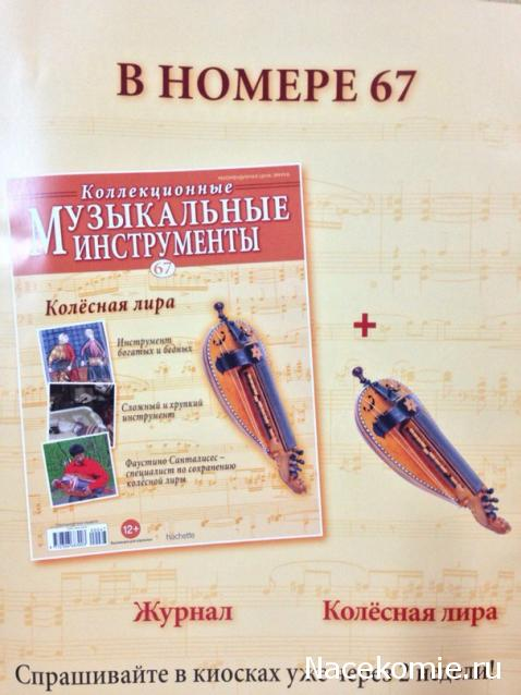 Музыкальные Инструменты №67 - Колёсная лира