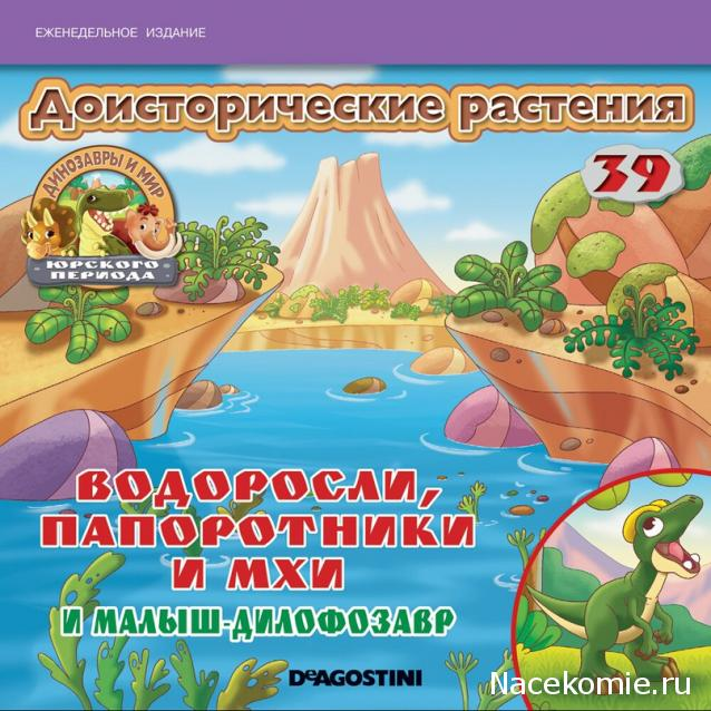 Динозавры и Мир Юрского Периода №39 - Папоротник + Детеныш-Дилофозавр