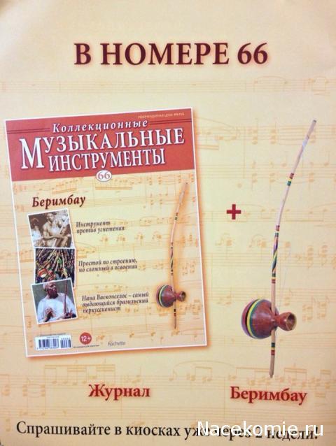 Музыкальные Инструменты №66 - Беримбау